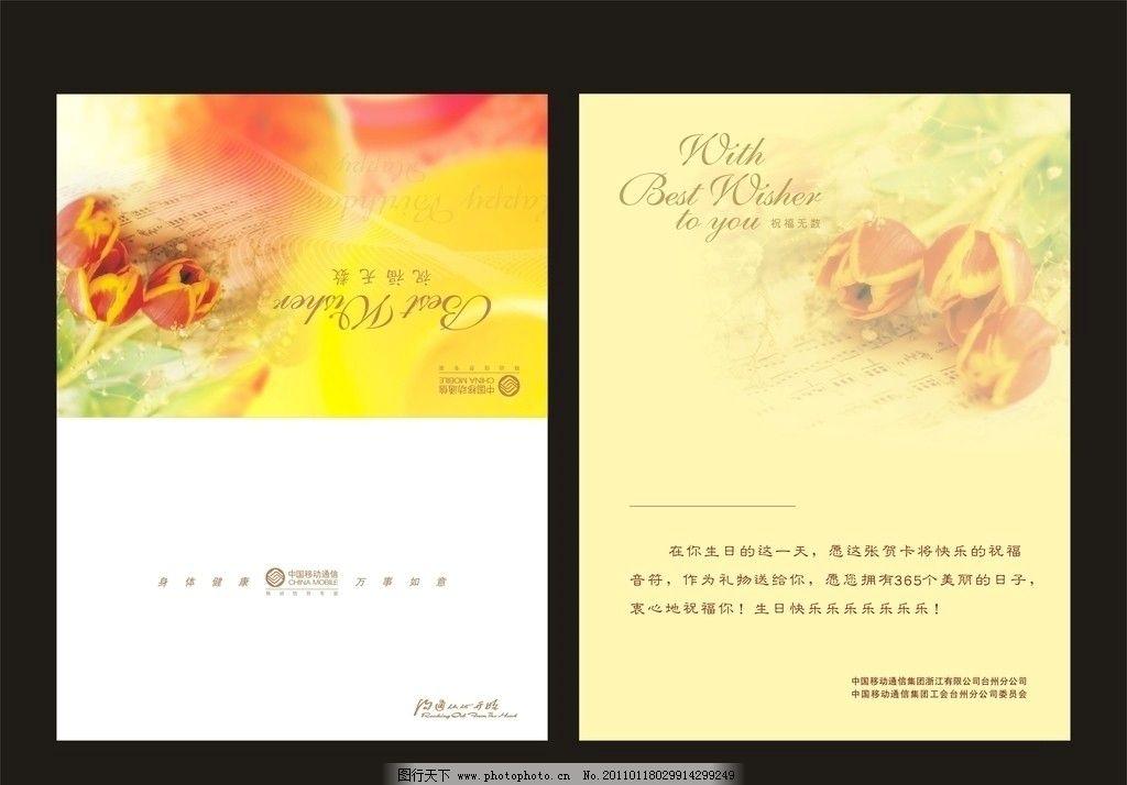 生日贺卡 情人节 母亲节 花 贺卡 节日 名片卡片 广告设计 矢量 cdr