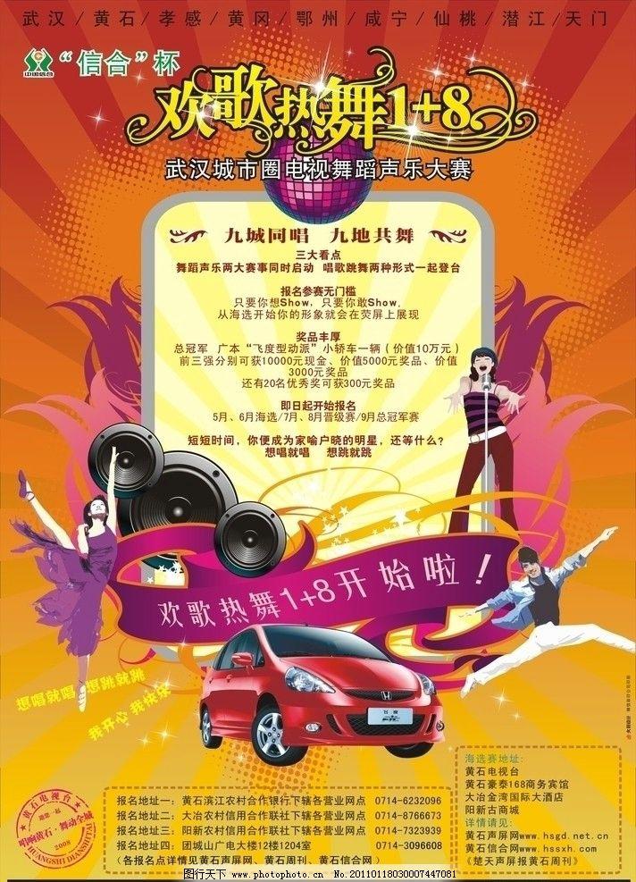 声乐大赛海报 声乐 比赛 欢歌 舞蹈 舞台 娱乐 ktv 矢量 海报设计