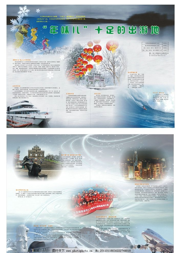 旅游广告图片_展板模板