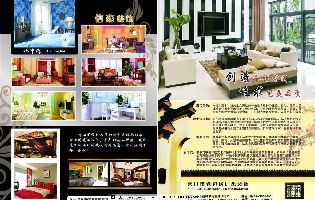 装饰 装修 室内设计 dm传单 装饰公司 家居工程 简约风格 欧陆风情