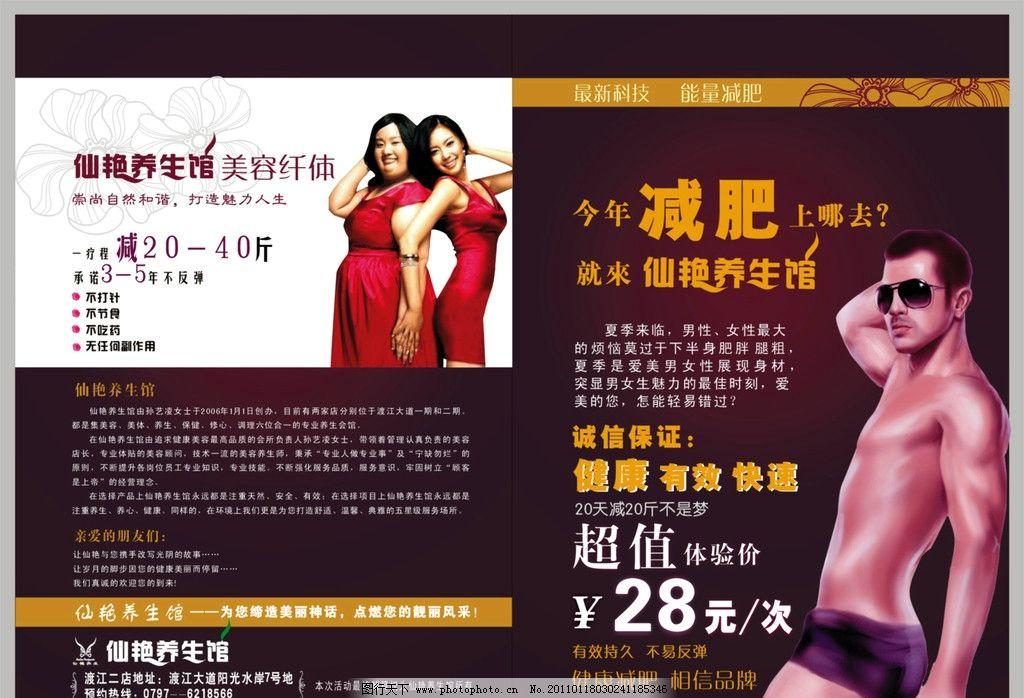美容宣传单 美容 美容宣传单设计 宣传单设计 男人 美女 经典 减肥 dm