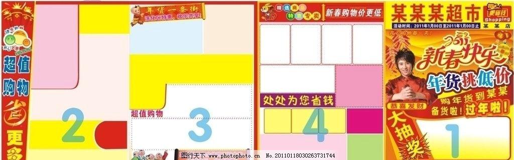 春节超市dm版式图片_展板模板_广告设计_图行天下图库