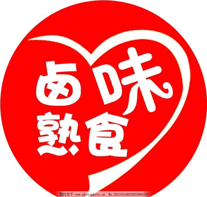 卤味logo设计