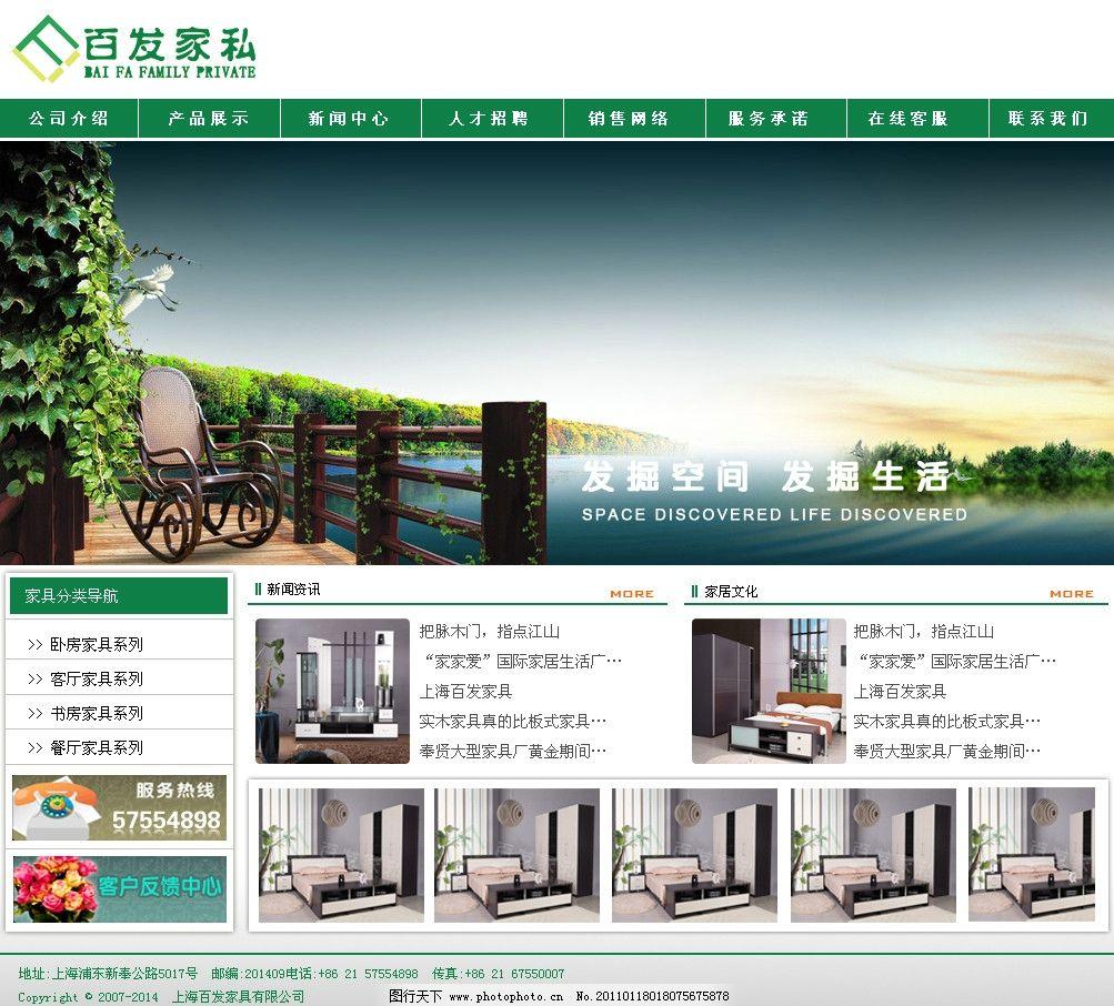板式家具 实木家具 家具网页 家具 网页设计 中文模版 网页模板 源