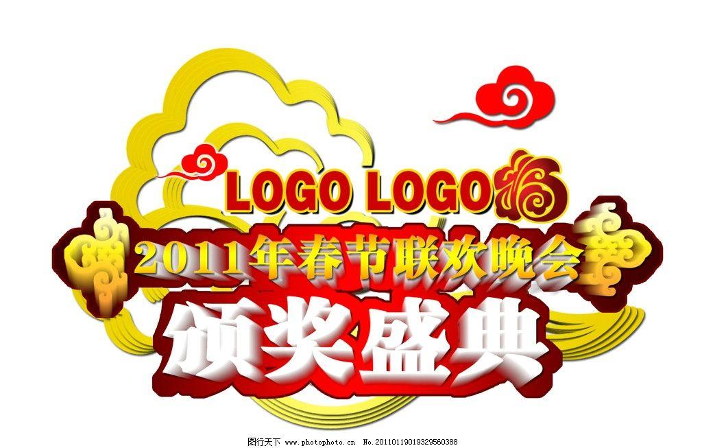 节日素材logo 祥云 福字 花边 春节素材 春节 节日素材 源文件 300dpi