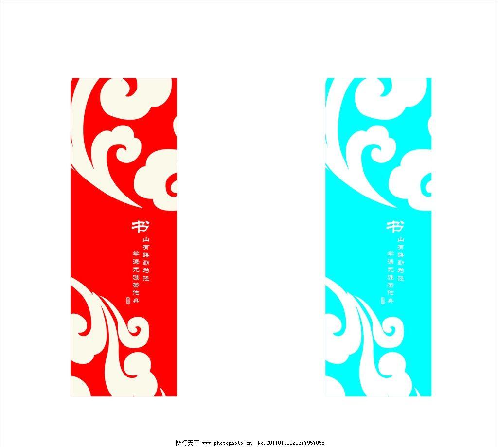 圆形云纹 中国风 云纹 条形标签 花纹矢量图 花纹花边 底纹边框 矢量