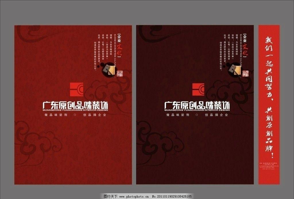 包装 企业 装饰公司 广告公司 笔墨纸砚 祥云 花纹 包装设计 广告设