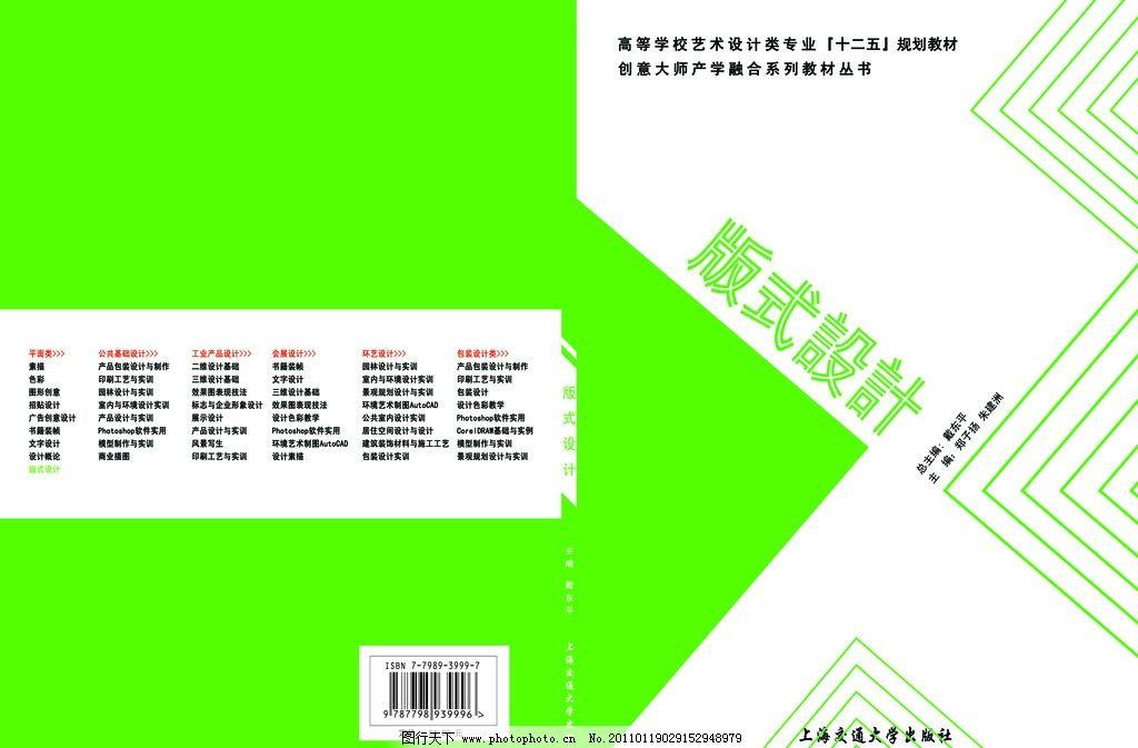 书籍设计 书籍      条形码 版式设计 绿色 psd源文件 包装设计 广告