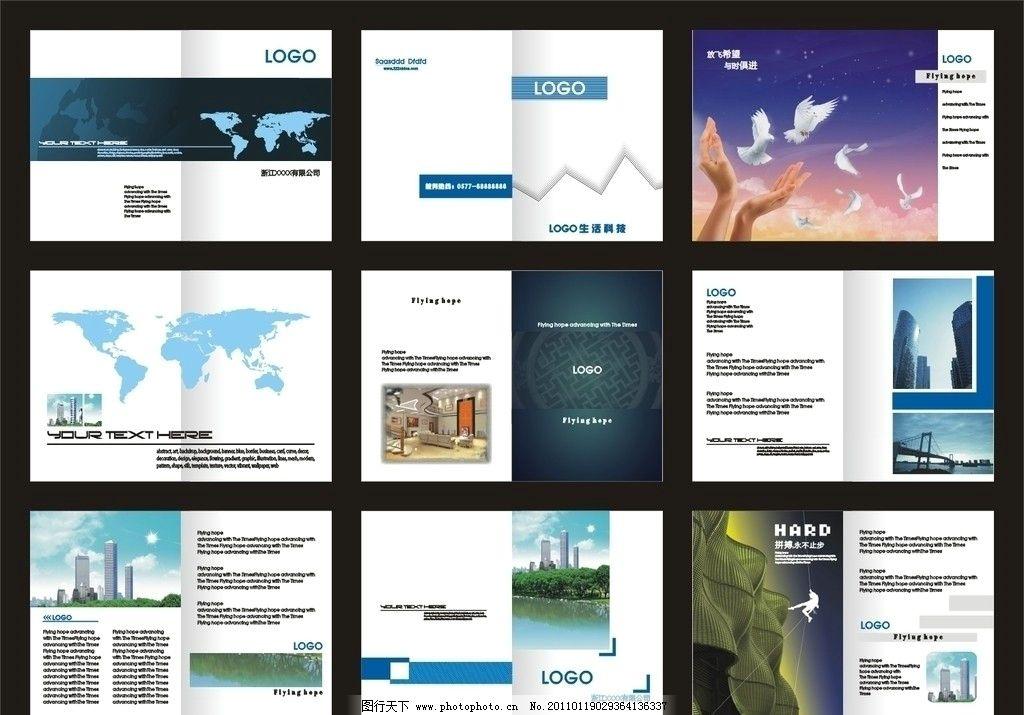 企业画册版式设计 企业样本