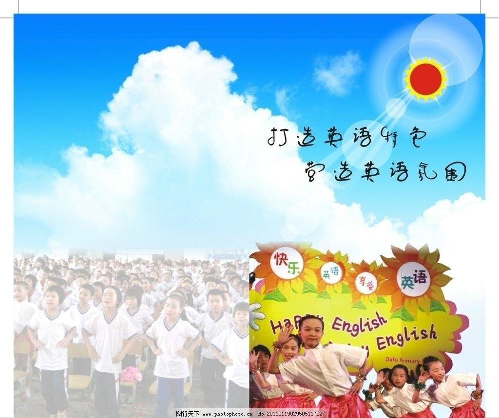 英语宣传册图片,教育 学校 小学 太阳 卡通 蓝天-图行图片