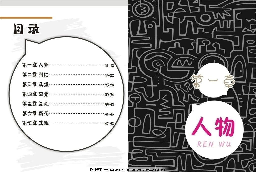 少儿版画内页 目录 对话框 黑白画 抽象画 人物 艺术 版面 内页设计