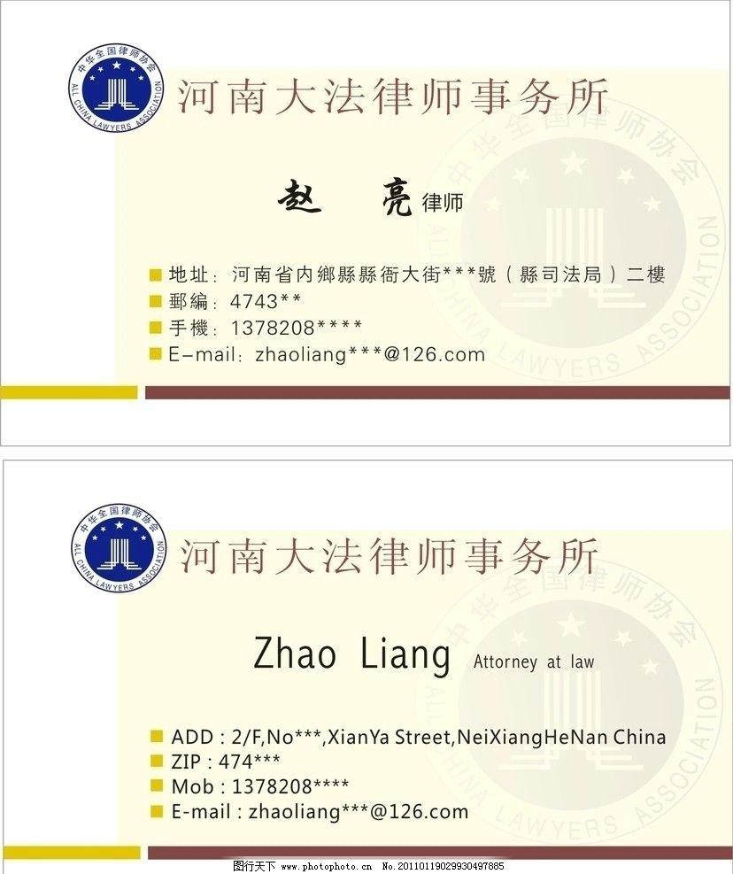 名片 律师 英文 河南大法律师事务所 中华全国律师协会 标志 名片模板图片
