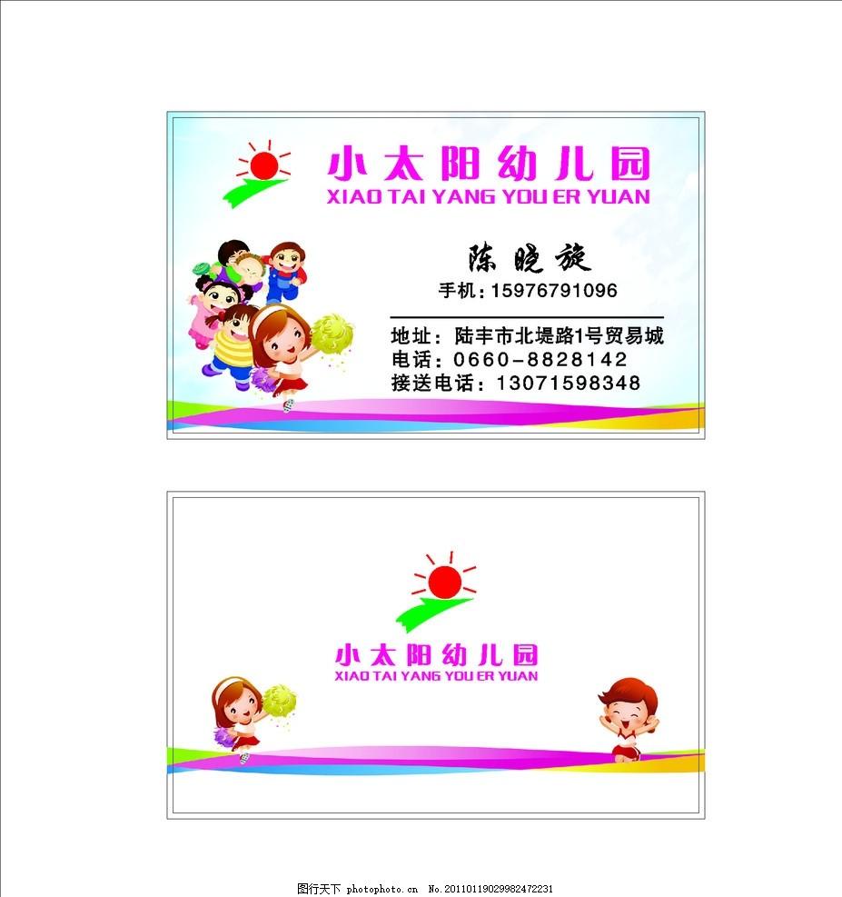 幼儿园名片 名片模版 名片设计 简洁名片 高档名片 儿童 小太阳标志