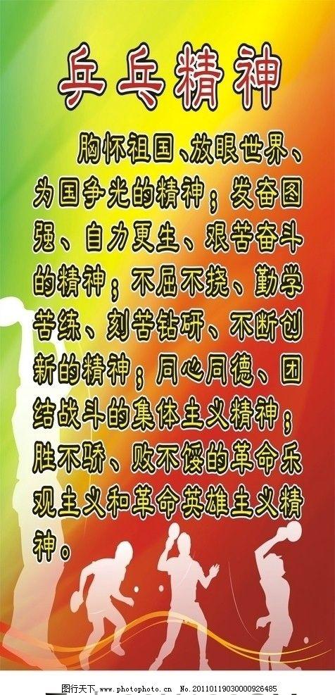 乒乓球精神 剪影 流动 线条 文化 海报 广告设计 矢量