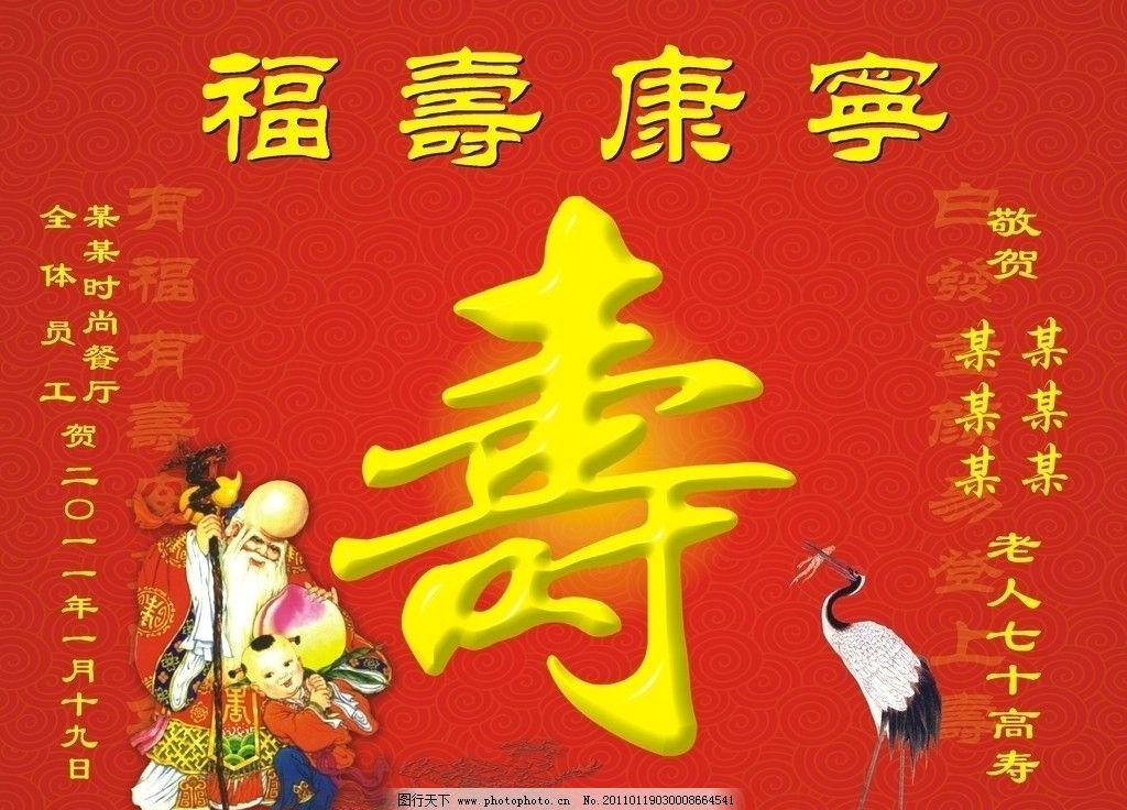 祝寿图 祝寿 寿 福寿康宁 仙桃 仙鹤 云纹 螺纹 红色背景 龙纹 老人