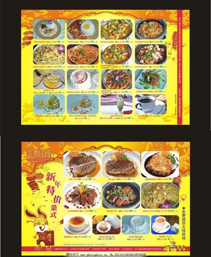 创意手绘餐厅展板