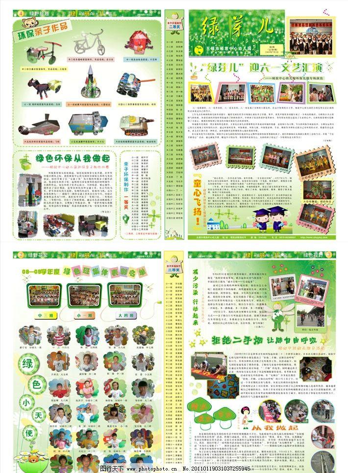 幼儿园绿芽报第6期图片