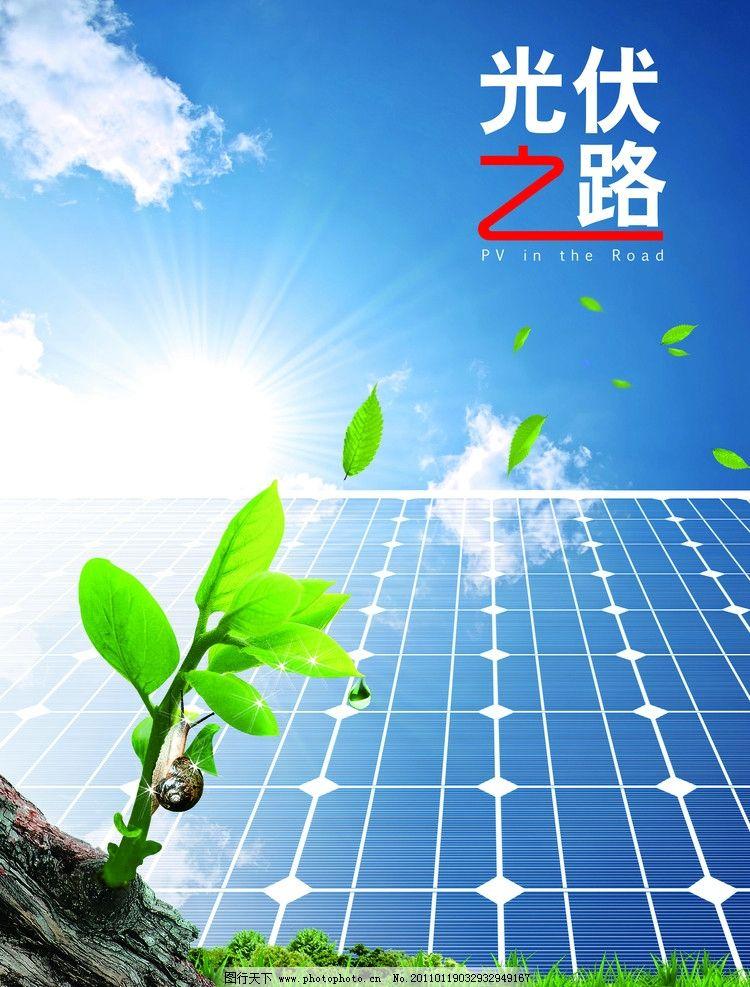 光伏之路 阳光 草地 树叶 绿色 太阳能 光伏 天空 树木 蓝色 背景素材