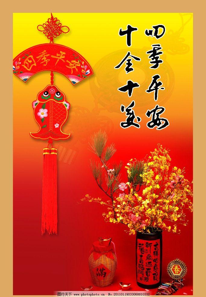 十全十美 四季平安 四季 平安 红色 花纹 花 中国结 中国风 psd分层