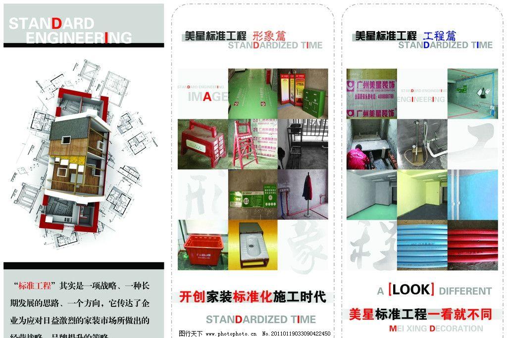 装饰公司宣传单 装饰公司 dm单 标准工程      房 线管 水管 户型图