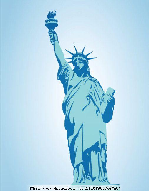 自由女神像 自由女神像免费下载 和平 火炬 自由女神矢量图 和平使者