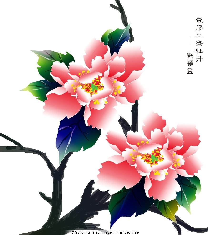 工笔牡丹花 工笔画 牡丹花 绘画书法 文化艺术 设计 300dpi jpg