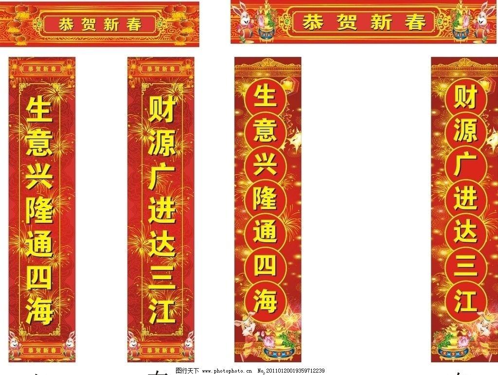 新年春节对联 喜庆 烟花 灯笼 兔子 暗花纹 鲜花 聚宝盆 好看的花图片