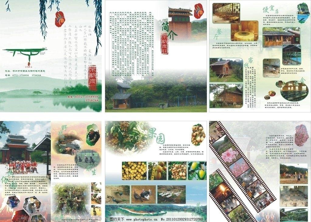 农庄宣传册 休闲 民俗 木屋 拓展 画册设计 广告设计 矢量