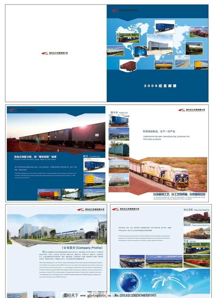 公司纪念邮册 简单排版 版式 地球 箭头 画册设计 广告设计模板