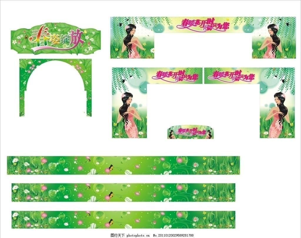 广告设计 春天 绿色 美女 矢量美女 小草 柳树 柳条 小燕子 蝴蝶