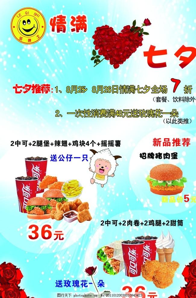 冷饮店试营业宣传dm海报设计模板