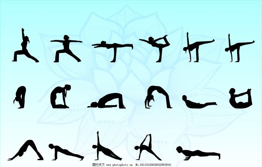 瑜伽海报(位图)图片