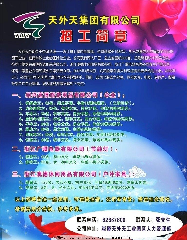 招工海报 蓝色背景 花朵 月亮 招聘 海报设计 广告设计 矢量 cdr