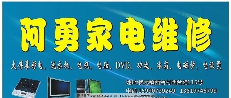 家电维修 家电 电脑 电视