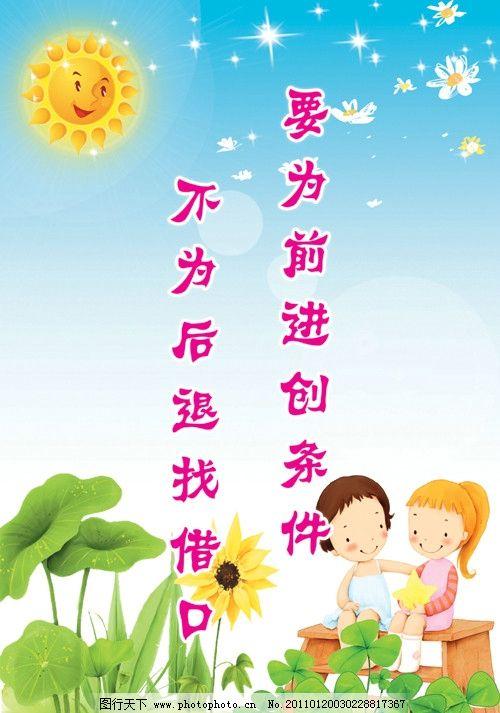 广告设计 展板模板  幼儿园卡通标语 幼儿园 可爱 卡通 太阳 花 环境