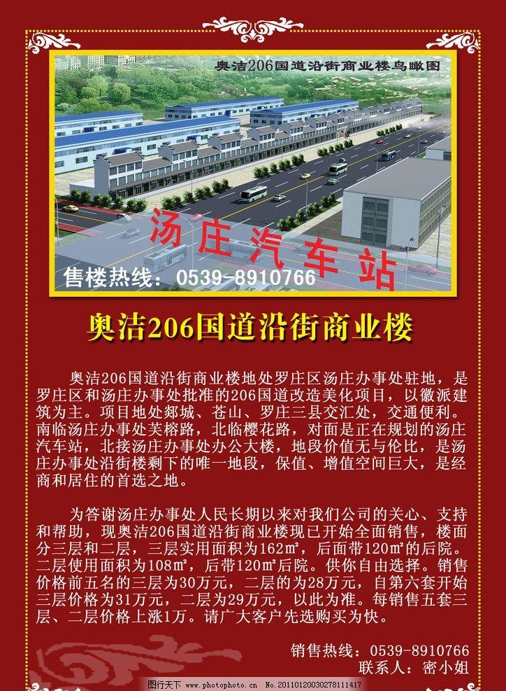 沿街商业楼dm 宣传页 花纹 汤庄 汽车站 广告设计模板 源文件