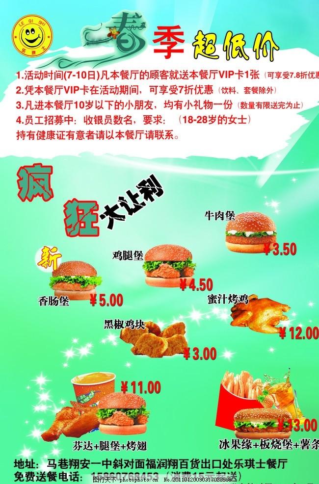 汉堡海报 汉堡 汉堡pop 新品推荐 脆香汉堡 4元 早餐系列 橙汁 牛奶