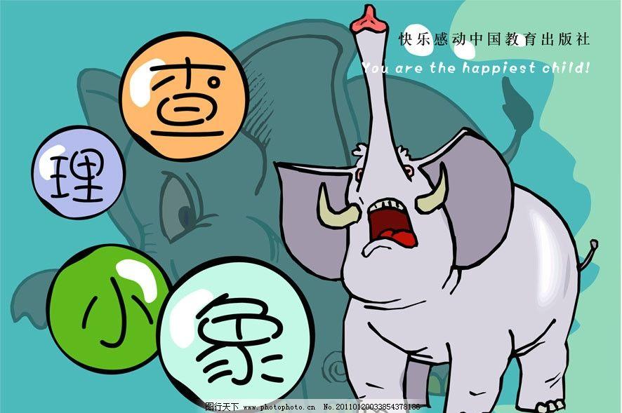 小象 卡通 泡泡      可爱
