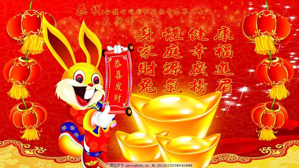 春节海报 春节 金兔 元宝 新春祝贺语 烟花 灯笼 春节宣传画 节日素材