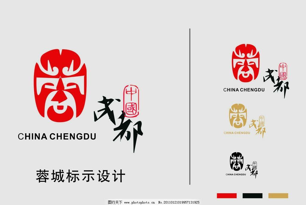 蓉城 成都      熊猫 水墨 印章 城市形象设计 国宝 字体设计 logo