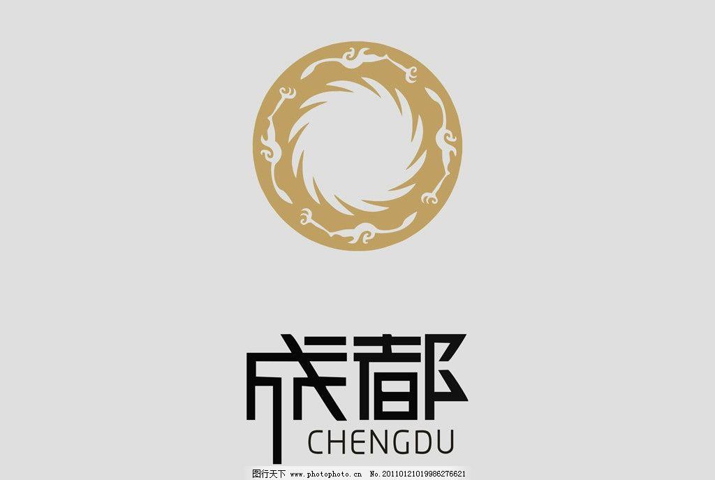 成都logo 成都城市logo      chengdu 蓉城 天府之国 logo设计 字体设