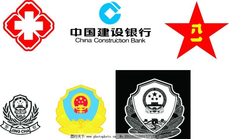 建设银行 八一 警徽 红十字 标 其他 标识标志图标 矢量 cdr