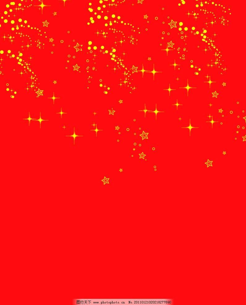 背景底纹 背景 底纹 星星 底纹边框 设计 300dpi jpg