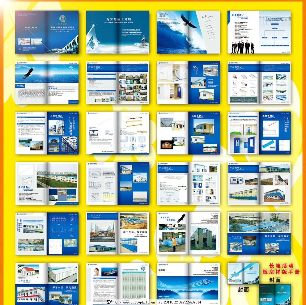 企业产品画册 企业画册版式设计 企业样本 封面 钢材 组织架构图片