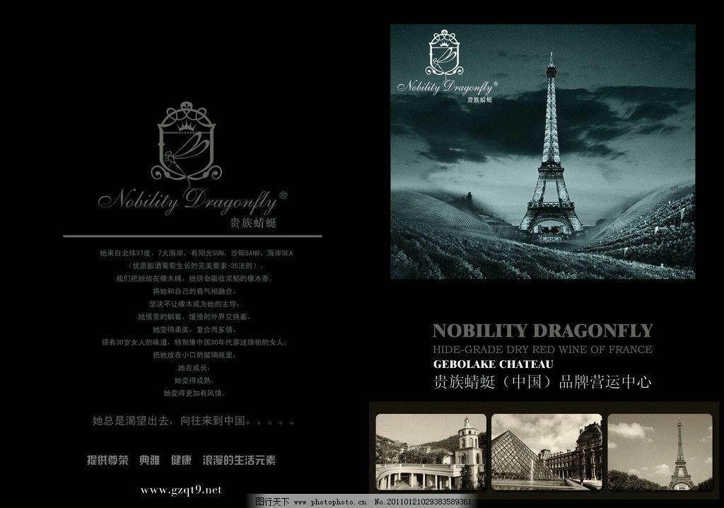 贵族蜻蜓 单页 彩页 宣传单 广告设计模板 源文件