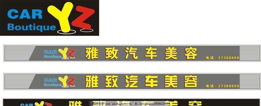 汽车 美容 招牌 标志 logo图片