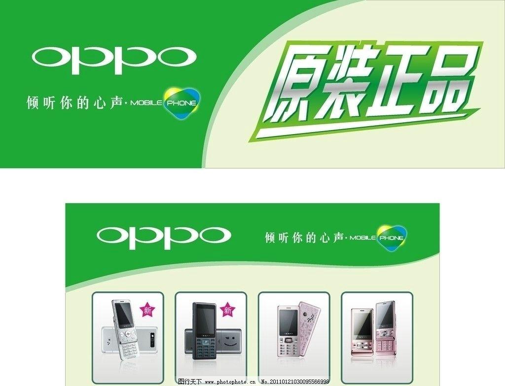 oppo手机广告宋慧乔图片图片