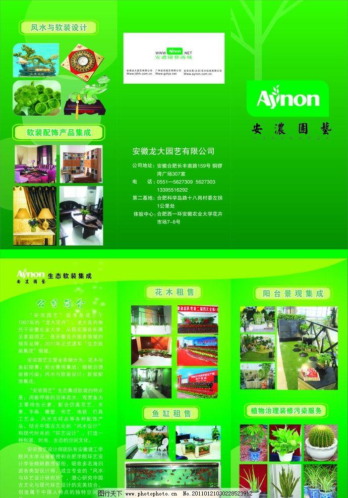 园林 三折页 矢量广告 广告设计 矢量 cdr 折页 宣传单 园艺 集成家装