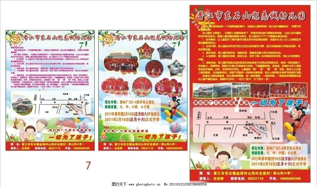 幼儿园招生 卡通 一家人 彩虹 气球 米老鼠 一切为了孩子 热闹