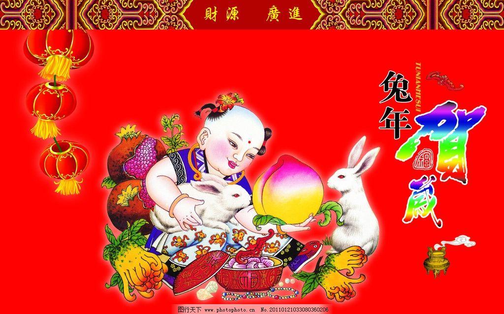 新年贺卡 年画 胖娃娃 兔子 灯笼 寿桃 石榴 佛手 香炉 源文件